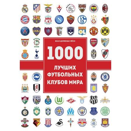 Купить 1000 футбольных клубов. Чемпионы игры