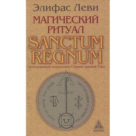 Купить Магический ритуал Sanctum Regnum, истолкованный посредством Старших арканов Таро
