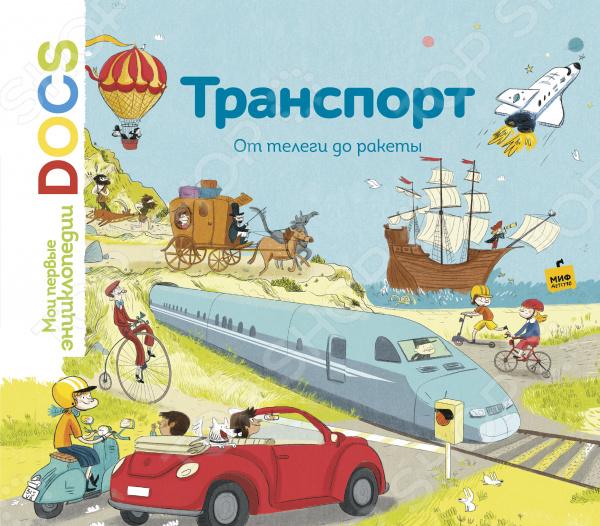 Техника. Транспорт Манн, Иванов и Фербер 978-5-00100-244-4 Транспорт. От телеги до ракеты