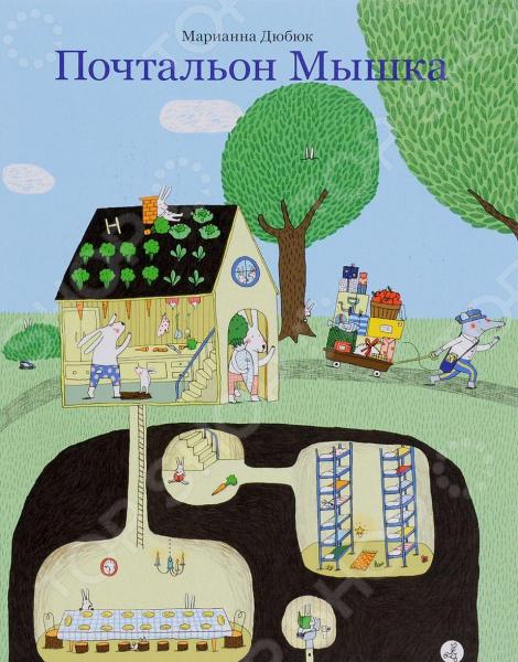 Сказки для малышей Самокат 978-5-91759-467-5 Почтальон Мышка