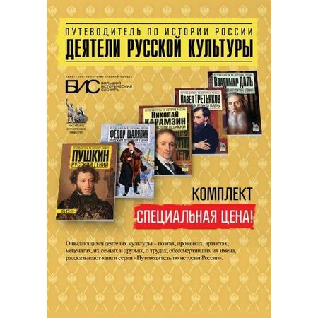 Купить Деятели русской культуры. Комплект путеводителей