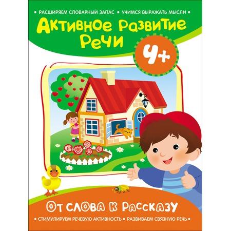 Купить От слова к рассказу (для детей от 4 лет)