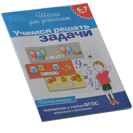 Купить Учимся решать задачи. Рабочая тетрадь для детей 6-7 лет