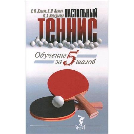 Купить Настольный теннис. Обучение за 5 шагов
