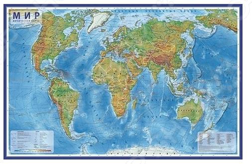 Карта настенная Globen «Мир Физический» (с ламинацией в тубусе)