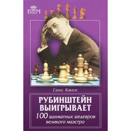 Купить Рубинштейн выигрывает. 100 шахматных шедевров великого маэстро