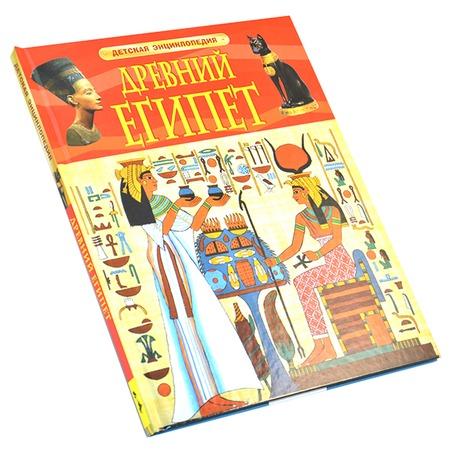 Купить Древний Египет
