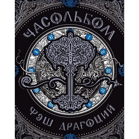 Купить Фэш Драгоций