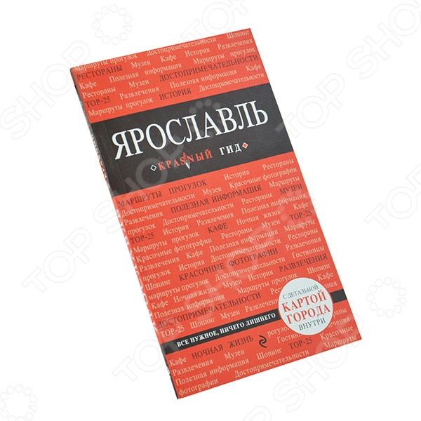 Путеводители по другим городам России Эксмо 978-5-699-82109-9