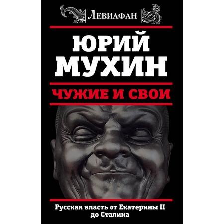 Купить Чужие и свои. Русская власть от Екатерины II до Сталина