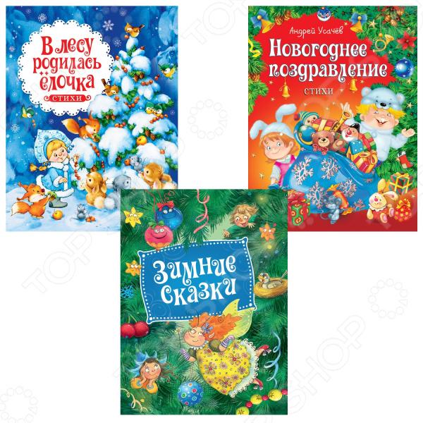 Книги Росмэн 2000000325286 художественные книги росмэн книга зимние сказки 30654