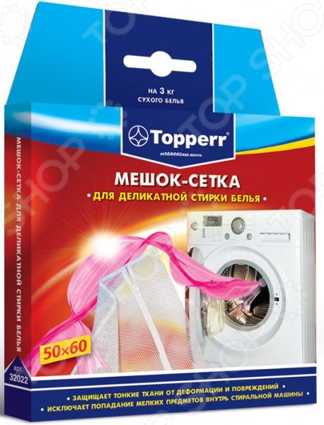 Мешок для деликатной стирки Topperr 32022 (комплект 2+1)