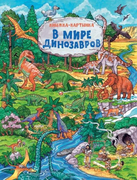 Книжки-картонки Росмэн 978-5-353-07869-2 В мире динозавров