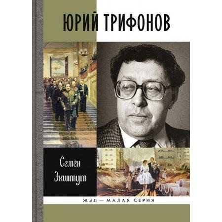 Купить Юрий Трифонов