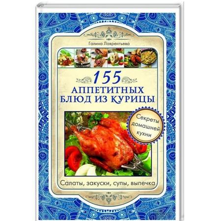 Купить 155 аппетитных блюд из курицы