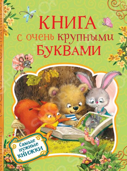 Книга с очень крупными буквами. Росмэн