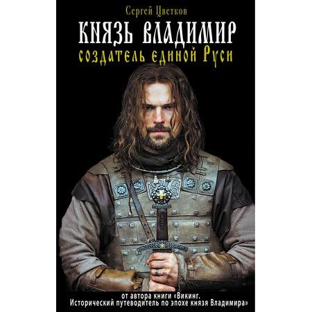 Купить Князь Владимир - создатель единой Руси