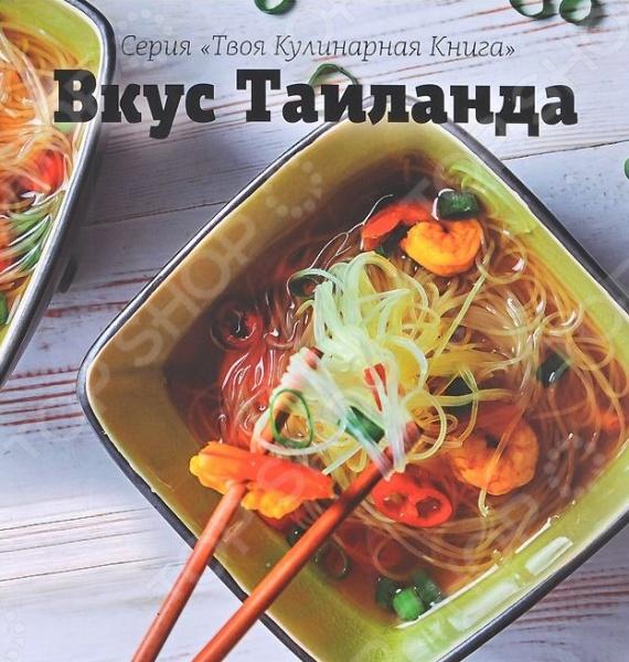 В последние годы тайская кухня завоевала необычайную популярность во всем мире. Поэтому мы рады открыть для вас Вкус Таиланда . Новый том в серии Твоя кулинарная книга для всех, кто увлечен азиатской кухней, и тех, кто хотел бы внести немного экзотики в повседневное меню. Все рецепты, собранные в этой книге, созданы на кухне настоящего тайского шефа Сатина Вирапхана. Это классика тайской кулинарии в авторской обработке, а также рецепты, адаптированные для европейских гастрономических реалий. Все эти блюда несложно приготовить дома, а чтобы облегчить вам поиск необходимых ингредиентов, мы подготовили для вас раздел Полезные адреса