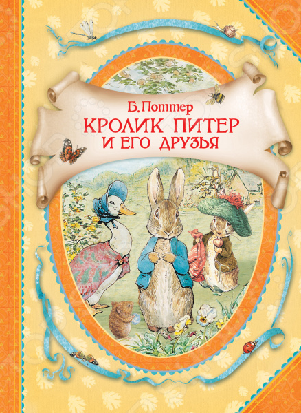 Книги Росмэн 978-5-353-08717-5