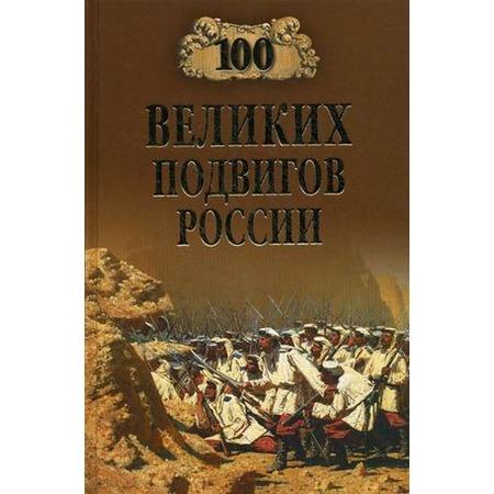 Купить 100 великих подвигов России