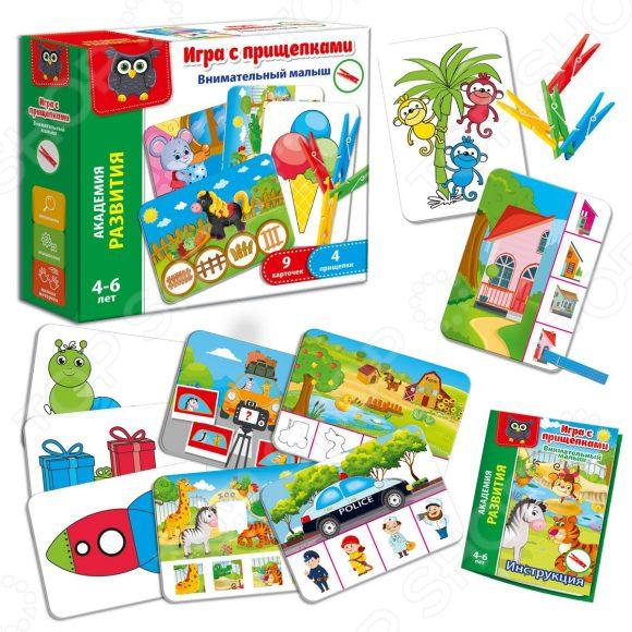 Игра настольная развивающая для детей Vladi Toys с прищепками «Внимательный малыш» настольная игра vladi toys игры с прищепками внимательный малыш