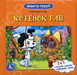 Книжки-пазлы Умка 978-5-50600-240-6 Котенок Гав