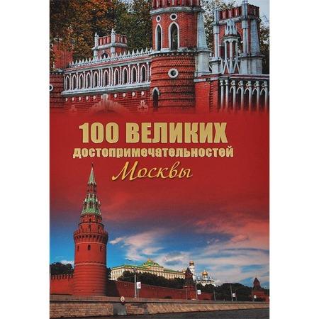 Купить 100 великих достопримечательностей Москвы