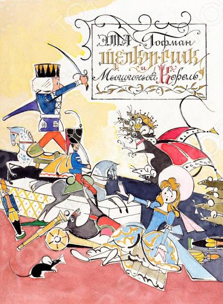 Классические зарубежные сказки Речь 978-5-9268-1546-4 Щелкунчик и Мышиный Король