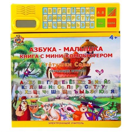 Купить Книжка-компьютер интерактивная Shantou Gepai «Азбука-малышка. У тетушки Совы»