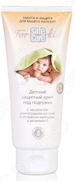 Крем детский под подгузник Safe and Care For Kids