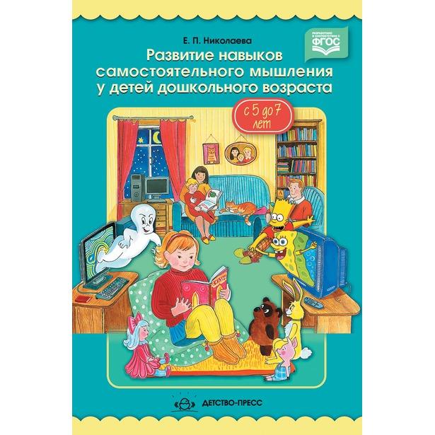 фото Развитие навыков самостоятельного мышления у детей дошкольного возраста с 5 до 7 лет