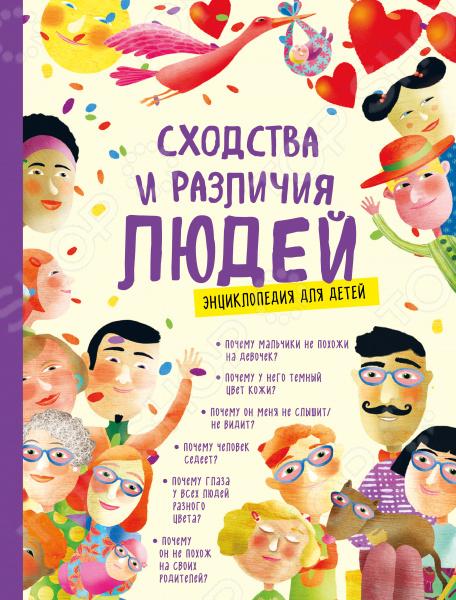 Человек Эксмо 978-5-699-91874-4 Сходства и различия людей. Энциклопедия для детей
