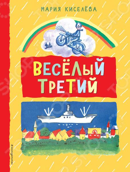 Произведения отечественных писателей Эксмо 978-5-699-90751-9 Веселый третий