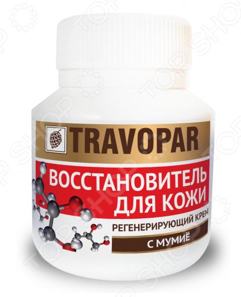 Регенерирующий крем Travopar «Восстановитель для кожи»
