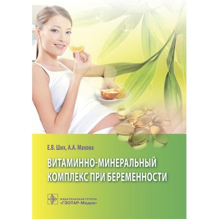 Купить Витаминно-минеральный комплекс при беременности