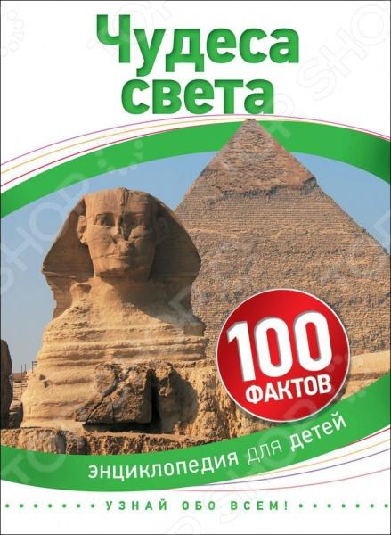 Всемирная история Росмэн 978-5-353-07783-1 цена