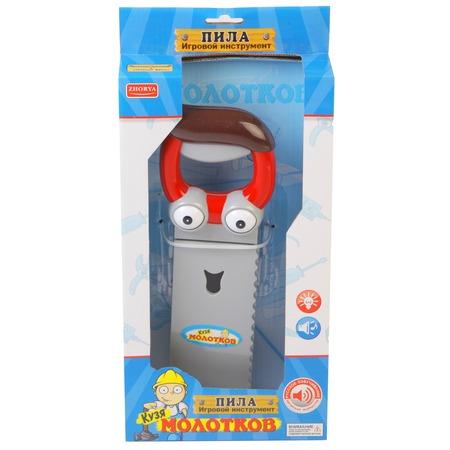 Купить Игровой инструмент для мальчика Zhorya «Пила»