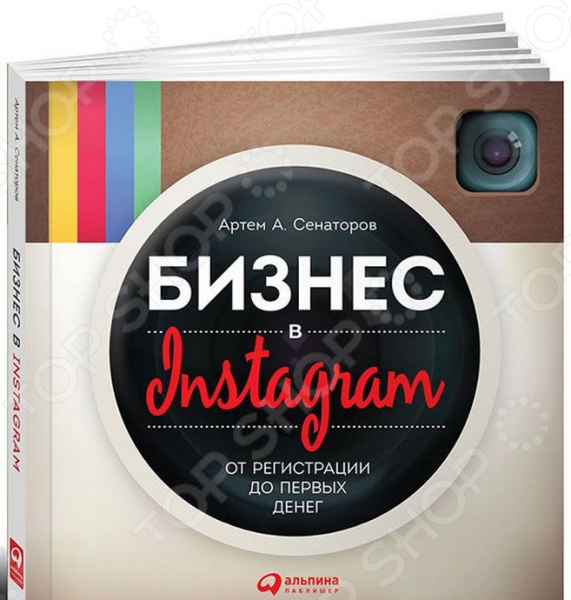 Instagram, появившись в октябре 2010 года, за 5 лет обрел миллионы поклонников во всем мире. Идеальный инструмент для самовыражения, Instagram не только позволяет пользователям поведать миру о своих достижениях, но и может стать отличной площадкой для старта или продвижения бизнеса. Существует великое множество способов заработать в этой социальной сети. О лучших из них очень детально, максимально доступно и с наглядными примерами рассказывает на страницах этой книги SMM-гуру, журналист и писатель Артем А.Сенаторов.