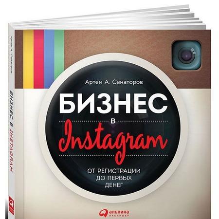 Купить Бизнес в Instagram. От регистрации до первых денег