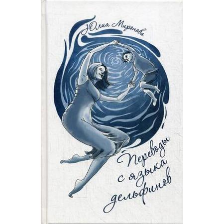 Купить Переводы с языка дельфинов