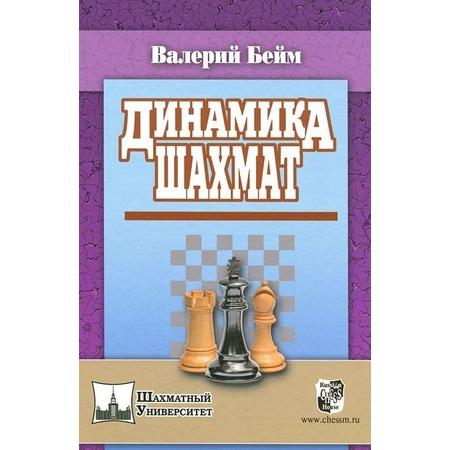 Купить Динамика шахмат