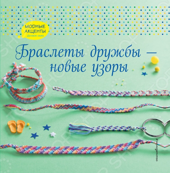 Книга Браслеты дружбы - новые идеи - это источник вдохновения для опытных фанатов плетения браслетов и старт для тех, кто только осваивает это стильное рукоделие! Каждый браслет сможет стать прекрасным подарком подруге, другу, маме, сестре. Разве могут не понравиться нежные монохромные и весёлые пёстрые браслеты, фенечки в клеточку и с бразильскими мотивами Отправляйтесь в творческий путь вместе с нашей книгой и будьте готовы к тому, что вам начнут завидовать! Для среднего школьного возраста.