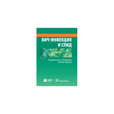 Купить ВИЧ-инфекция и СПИД