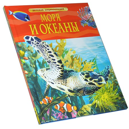 Купить Моря и океаны. Детская энциклопедия