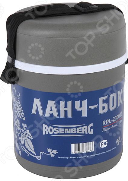 Ланч-бокс Rosenberg RPL-230010