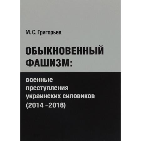 Купить Обыкновенный фашизм: военные преступления украинских силовиков (2014-2016)