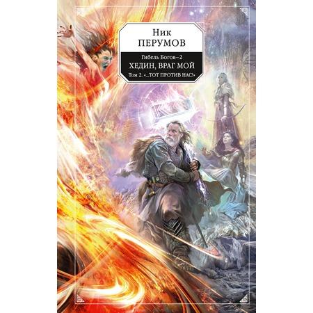 """Купить Гибель Богов - 2. Книга пятая. Хедин, враг мой. Том 2. """"...Тот против нас!"""""""