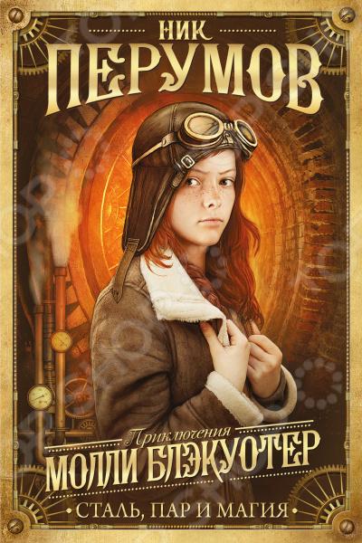 Детская фантастика и фэнтези Эксмо 978-5-699-90462-4 Молли Блэкуотер. Книга 2. Сталь, пар и магия