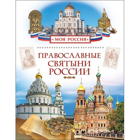 Купить Православные святыни России