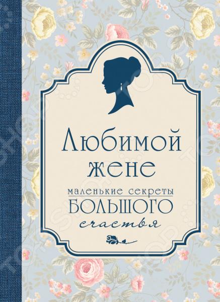 Эта миниатюрная книга - бесценная коллекция мудрых советов и рекомендаций, которые помогут каждой женщине стать заботливой женой и достичь гармонии в семейной жизни.